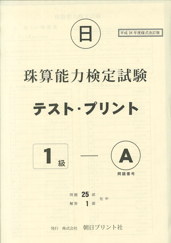 日商・日珠連珠算テストプリント検定様式 1級