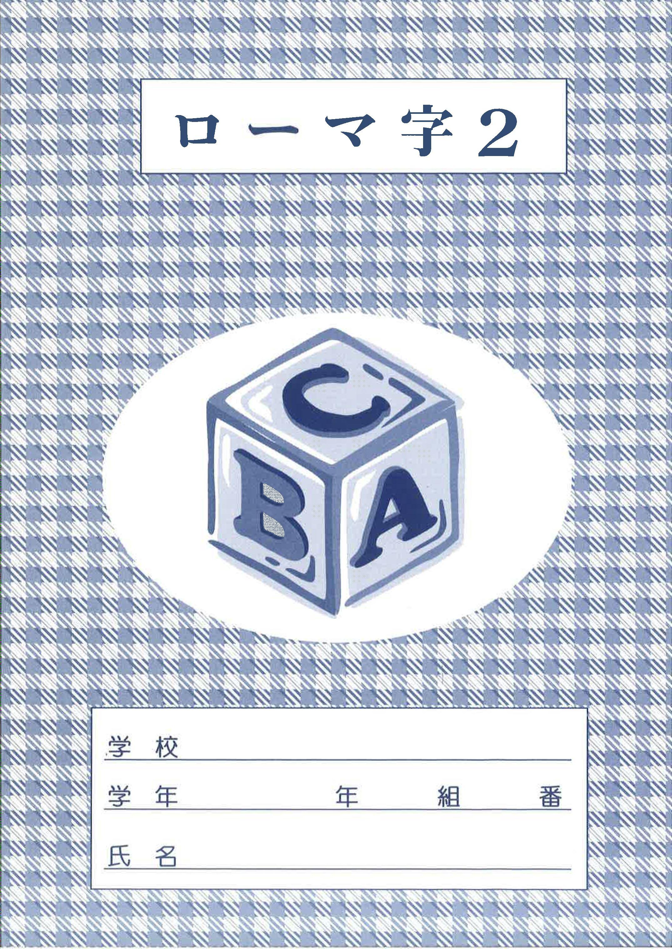 ABCのおけいこ ローマ字(2)