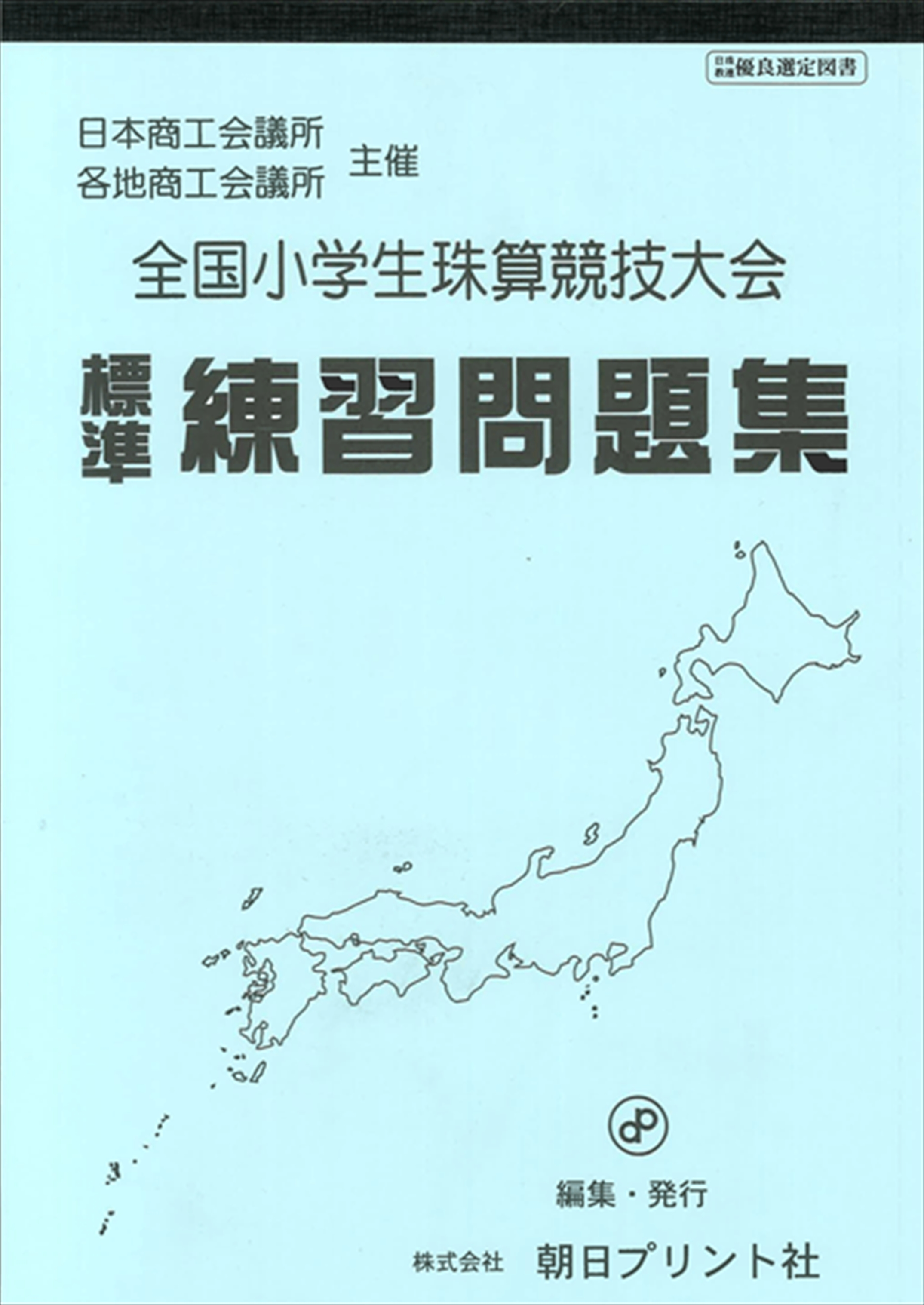 競技 プリント集 日商小学生