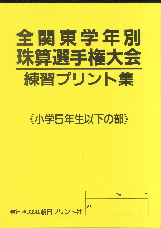 競技 プリント集 全関東小学五年生以下の部